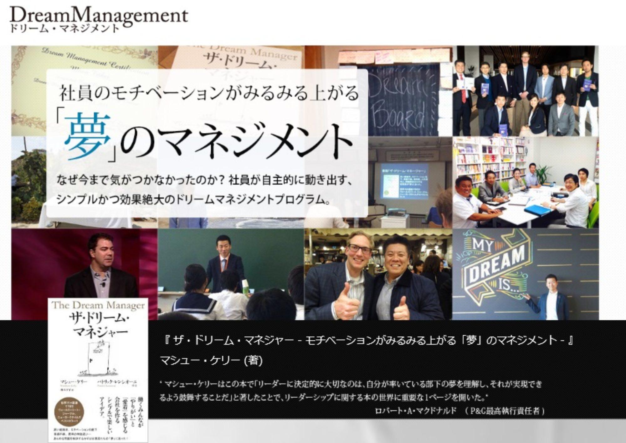 ドリームマネジメントブログ